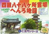 四国八十八ヶ所霊場 最新版へんろ地図