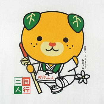 お遍路みきゃんTシャツ<愛媛県イメージアップキャラクターみきゃん>≪許諾番号2709026≫