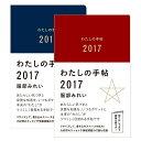 わたしの手帖2017 服部みれい著 マーマーマガジン発行【メール便可】