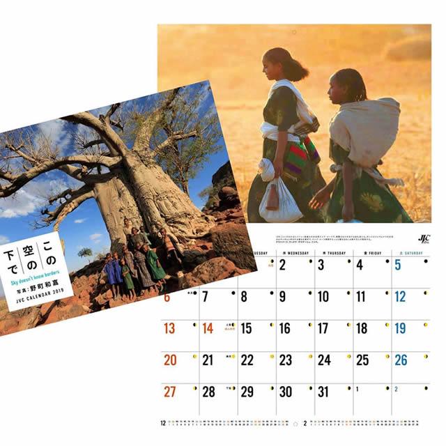 JVC国際協力カレンダー 2019 「この空の下...の商品画像