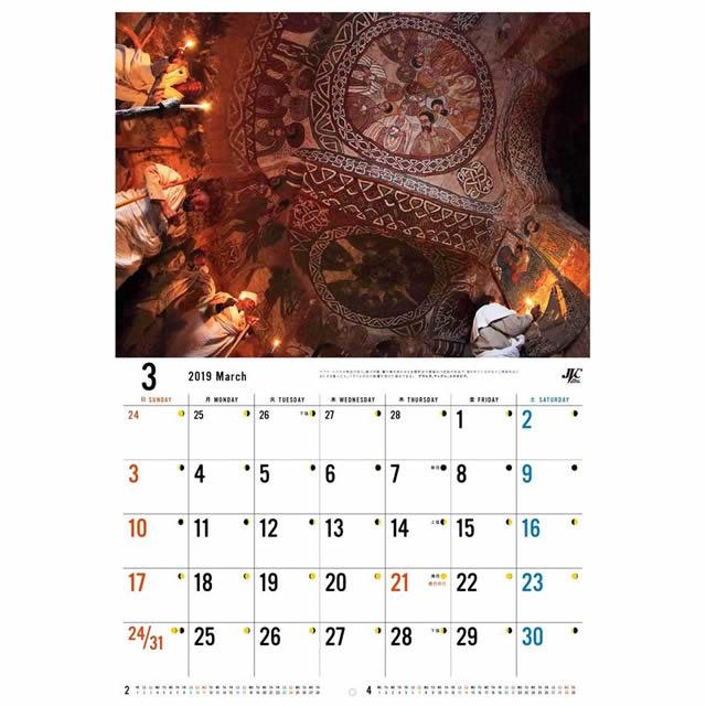 JVC国際協力カレンダー 2019 「この空の...の紹介画像2