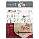 読みものカレンダー 和食の暦 2019年版 シーガル ※メール便不可