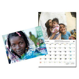 JVC国際協力カレンダー 2021 「私は、おもう。」 写真 堀 潤