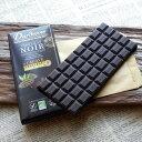 ダーデン 有機アガベチョコレート ダーク 〔カカオ70%〕 100g  乳製品・砂糖・乳化剤不使用 オーガニックチョコレート