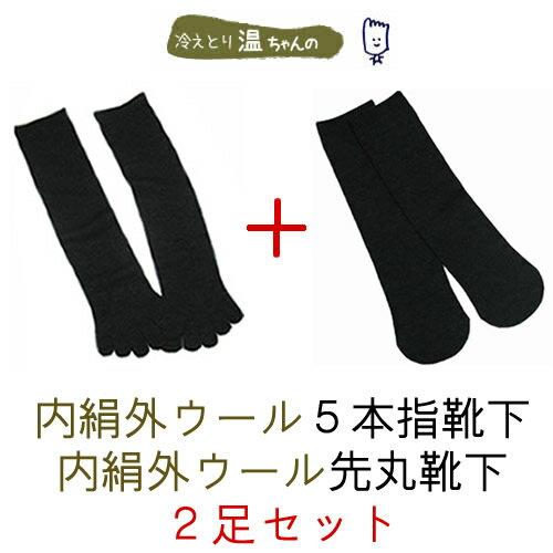 温ちゃんの冷えとり重ね履き靴下2足組 5本指+先丸セット L チャコール【メール便なら送料無料】