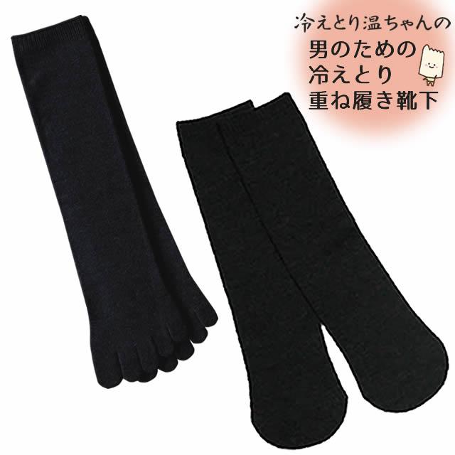 温ちゃんの冷えとり重ね履き靴下2足組 5本指+先丸セット L チャコール 【メール便なら送料無料】