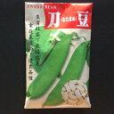 在来種/固定種/野菜のタネ「刀豆なたまめ白100ml約25粒」畑懐〔はふう〕の種【メール便可】