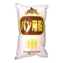 江別製粉 北海道産パン用粉 1kg
