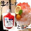 天然フルーツのかき氷シロップ 【冷蔵】 氷屋さんちの削氷 〔...
