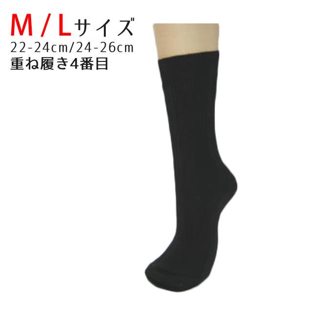 【重ね履きゆったりタイプ用】【4番】 スーピマ綿...の商品画像