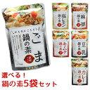 冨貴食研 鍋の素 選べる5袋セット【メール便可】