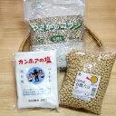 【冷蔵】味噌手作り麦こうじセット 有機【生】麦こうじ1kg+有機大豆1kg+カンホアの塩500g