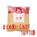 ポラーノの砂糖 洗糖〔洗双糖〕 鹿児島産・さとうきびの粗製糖 1kg×10袋