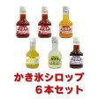 【無添加シロップ】かき氷シロップ6本セット
