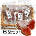 【冷蔵】無くん蒸干し柿 〔市田柿〕 200g×6袋パック/さんさんファーム