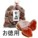 無くん蒸干し柿 〔市田柿〕 1kg バラ徳用/さんさんファーム