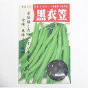在来種/固定種/野菜のタネ「黒衣笠つるありいんげん30ml約85粒」畑懐〔はふう〕の種【メール便可】