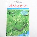 在来種/固定種/野菜の種「オリンピアレタス」1ml約500粒/畑懐〔はふう〕