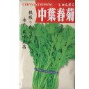 在来種/固定種/野菜のタネ「中葉春菊15ml(約1800粒)」畑懐〔はふう〕の種【メール便可】