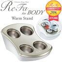 【代引き手数料無料】 MTG ReFa for BODY Warm Stand リファフォーボディー ウォームスタンド RFWS1843B-...