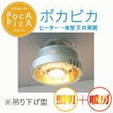 ポカピカ 吊り下げ型 暖房照明 ヒーター一体型天井照明 P03P09G