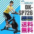 ダイコウ DAIKOU 家庭用 スピンバイク DK-SP726【02P28Sep16】