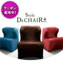 スタイルドクターチェアプラス スタイル Style Dr.CHAIR Plus MTG正規販売店 姿勢サポートシート 座椅子 BS-DP2244F