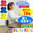 スタイルキッズ MTG Style Kids L (StyleKidsL) 推奨身長125〜155cm ボディメイクシート 正規保証付 姿勢サポート椅子 【送料無料】