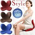Style ボディメイクシート スタイル (Body Make Seat Style) MTG正規販売店 姿勢サポートシート 座椅子 【送料無料】