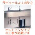 ラピュール 浄水器 ラピュールα LAB-2 ビルトインタイプ 高性能【02P28Sep16】