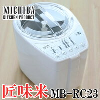 MICHIBAKITCHENPRODUCT�����ŵ���̣��RC23���꡼��MB-RC23���顼3���åɥ֥�å��ۥ磻�ȡ�����̵����