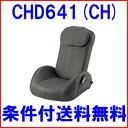 CHD-641CH チャコールグレー スライヴ マッサージチェアくつろぎ指定席