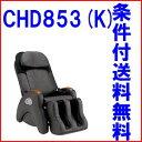 【先振込み送料無料!】スライヴ くつろぎ指定席 CHD-853K マッサージチェアー
