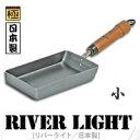 リバーライト 極シリーズ たまご焼き 13×18cm Mサイズ RIVERLIGHT 鉄(鋼板) 鉄のフライパン