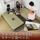 フラットテーブル付 ステージ畳ベッド 306-SP【代金引換対象外商品】