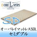 【ポイント10倍】 C-CORE シーコア ベッドマットレス オーバーレイマットレス50L 【セミダブルサイズ】ライトブラウン