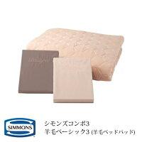 シモンズ寝具3点セットシモンズコンポ3ボックスシーツ2枚+ベッドパッド1枚羊毛ベーシック3羊毛ベッドパッドシングルサイズ