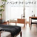 【関東配送料無料】 日本ベッド イネマ INEMA ベンチ クイーンサイズ 62250 62251 CQ【ベンチのみ】