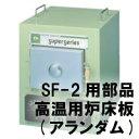 城田電気 七宝電気炉 SF-2用部品 「高温用炉床板(アランダム)」