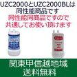【関東甲信越地域送料無料】UZC2000-BL三菱レイヨンクリンスイ 浄水器カートリッジ(UZC2000と同系商品)