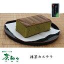 茶和々 焼き菓子 抹茶 カステラ...