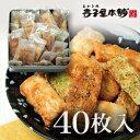 【のし対応】寺子屋本舗 おせんべい 花敷撰 缶入り 40枚