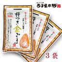 【ごま福堂】まとめ買いセール 杵つき金ごま3袋