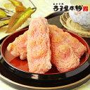 [冬の和菓子・お茶うけ]『えび塩』(5枚...