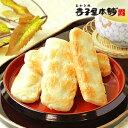 [春の和菓子・お茶うけ]『塩チーズ』(5...