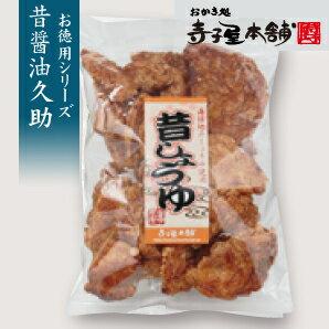 [夏の和菓子・お茶うけ]お徳用シリーズ・昔醤油久助(220g入り)「220g入りのお徳用割れせんべい