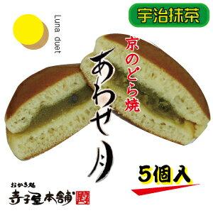 [和菓子・お茶うけ]京のどら焼き「あわせ月」宇治抹茶(5個入り)京都のおかき・せんべい・和菓子専門の