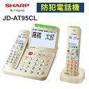 [11月1日開始!最大2000円OFFクーポン] あんしんフラッシュランプ搭載 防犯 電話機 受話子機+子機1台タイプ ゴールド系 SHARP (シャープ) JD-AT95CL★