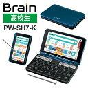 カラー電子辞書Brain(ブレーン) 高校生 ネイビー系 SHARP (シャープ) PW-SH7-K★