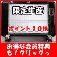 【正規販売店】サンラメラ 600W型 605型 ピアノブラック限定色 暖房 遠赤外線輻射式セラミックヒーター:日本テレフォンショッピング メーカー正規5年保証 お得な会員価格もございます!